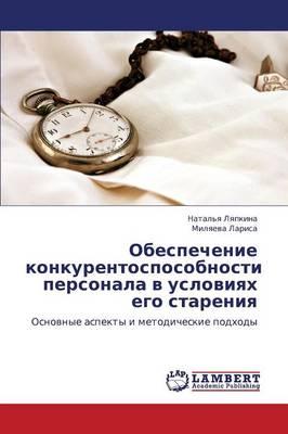 Obespechenie Konkurentosposobnosti Personala V Usloviyakh Ego Stareniya (Paperback)