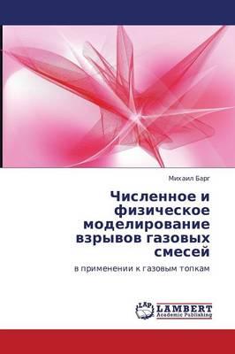 Chislennoe I Fizicheskoe Modelirovanie Vzryvov Gazovykh Smesey (Paperback)