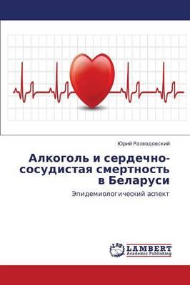 Alkogol' I Serdechno-Sosudistaya Smertnost' V Belarusi (Paperback)