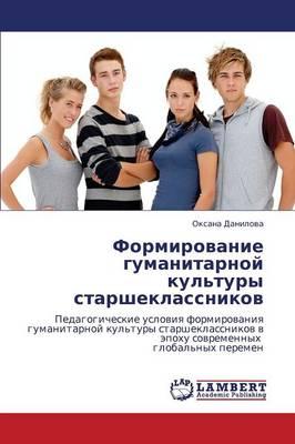 Formirovanie Gumanitarnoy Kul'tury Starsheklassnikov (Paperback)