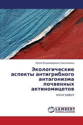 Ekologicheskie Aspekty Antigribnogo Antagonizma Pochvennykh Aktinomitsetov (Paperback)