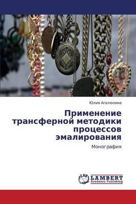 Primenenie Transfernoy Metodiki Protsessov Emalirovaniya (Paperback)