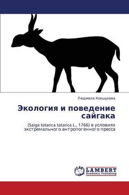 Ekologiya I Povedenie Saygaka (Paperback)