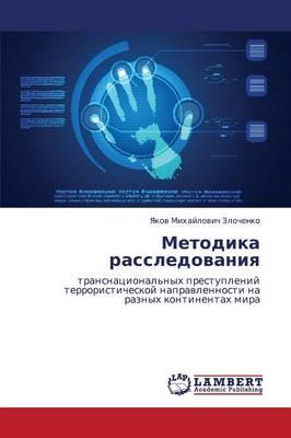 Metodika Rassledovaniya (Paperback)