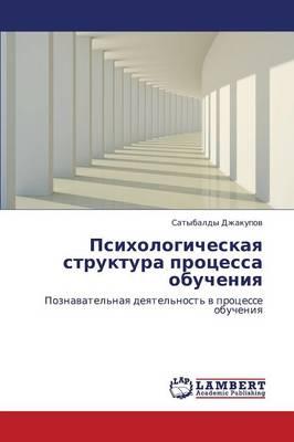 Psikhologicheskaya Struktura Protsessa Obucheniya (Paperback)