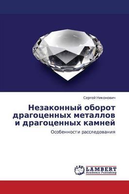 Nezakonnyy Oborot Dragotsennykh Metallov I Dragotsennykh Kamney (Paperback)