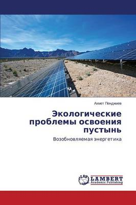 Ekologicheskie Problemy Osvoeniya Pustyn' (Paperback)