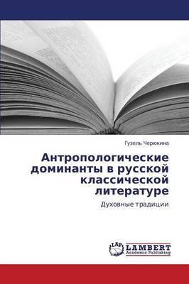 Antropologicheskie Dominanty V Russkoy Klassicheskoy Literature (Paperback)