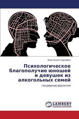 Psikhologicheskoe Blagopoluchie Yunoshey I Devushek Iz Alkogol'nykh Semey (Paperback)