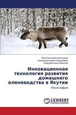 Innovatsionnaya Tekhnologiya Razvitiya Domashnego Olenevodstva V Yakutii (Paperback)