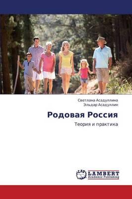 Rodovaya Rossiya (Paperback)