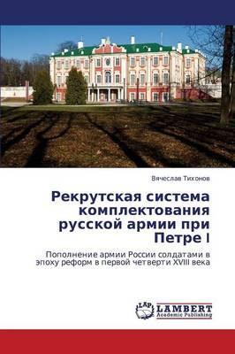 Rekrutskaya Sistema Komplektovaniya Russkoy Armii Pri Petre I (Paperback)