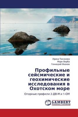 Profil'nye Seysmicheskie I Geokhimicheskie Issledovaniya V Okhotskom More (Paperback)