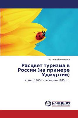 Rastsvet Turizma V Rossii (Na Primere Udmurtii) (Paperback)