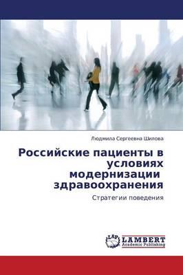 Rossiyskie Patsienty V Usloviyakh Modernizatsii Zdravookhraneniya (Paperback)