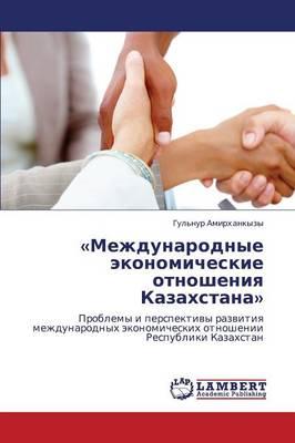 Mezhdunarodnye Ekonomicheskie Otnosheniya Kazakhstana (Paperback)