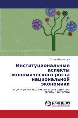 Institutsional'nye Aspekty Ekonomicheskogo Rosta Natsional'noy Ekonomiki (Paperback)