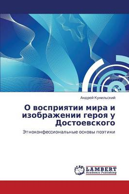 O Vospriyatii Mira I Izobrazhenii Geroya U Dostoevskogo (Paperback)