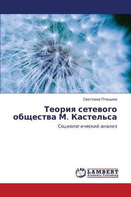 Teoriya Setevogo Obshchestva M. Kastel'sa (Paperback)