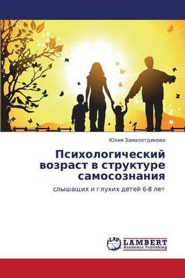 Psikhologicheskiy Vozrast V Strukture Samosoznaniya (Paperback)