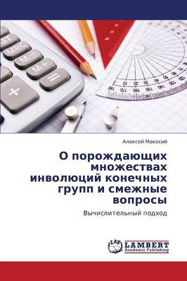 O Porozhdayushchikh Mnozhestvakh Involyutsiy Konechnykh Grupp I Smezhnye Voprosy (Paperback)