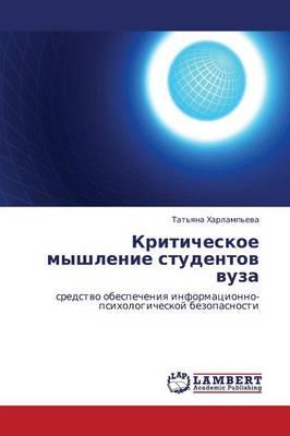 Kriticheskoe Myshlenie Studentov Vuza (Paperback)