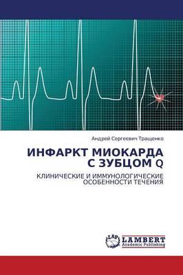 Infarkt Miokarda S Zubtsom Q (Paperback)