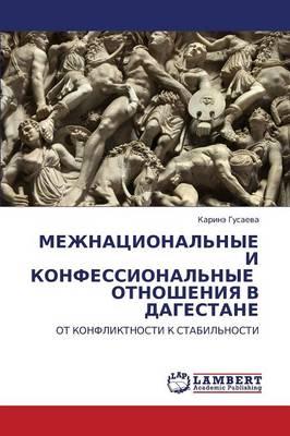 Mezhnatsional'nye I Konfessional'nye Otnosheniya V Dagestane (Paperback)