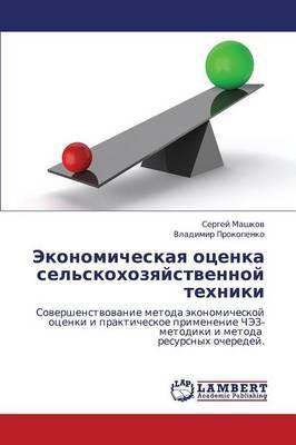 Ekonomicheskaya Otsenka Sel'skokhozyaystvennoy Tekhniki (Paperback)