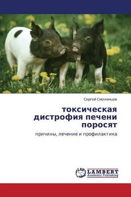 Toksicheskaya Distrofiya Pecheni Porosyat (Paperback)