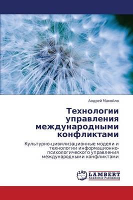 Tekhnologii Upravleniya Mezhdunarodnymi Konfliktami (Paperback)