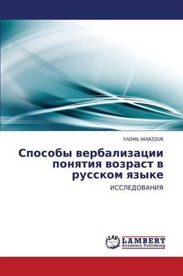 Sposoby Verbalizatsii Ponyatiya Vozrast V Russkom Yazyke (Paperback)