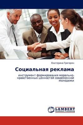 Sotsial'naya Reklama (Paperback)