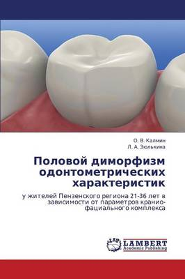 Polovoy Dimorfizm Odontometricheskikh Kharakteristik (Paperback)