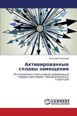 Aktivirovannye Splavy Zameshcheniya (Paperback)