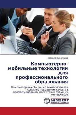 Komp'yuterno-Mobil'nye Tekhnologii Dlya Professional'nogo Obrazovaniya (Paperback)