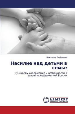 Nasilie Nad Det'mi V Sem'e (Paperback)
