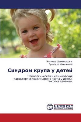 Sindrom Krupa U Detey (Paperback)