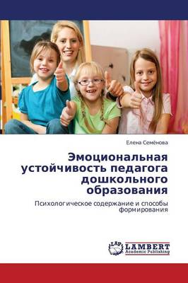 Emotsional'naya Ustoychivost' Pedagoga Doshkol'nogo Obrazovaniya (Paperback)
