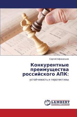 Konkurentnye Preimushchestva Rossiyskogo Apk (Paperback)