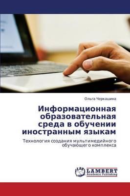 Informatsionnaya Obrazovatel'naya Sreda V Obuchenii Inostrannym Yazykam (Paperback)
