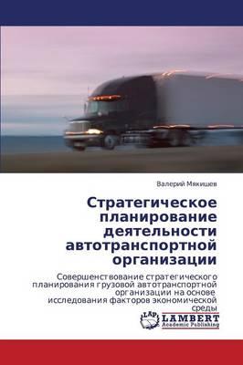 Strategicheskoe Planirovanie Deyatel'nosti Avtotransportnoy Organizatsii (Paperback)