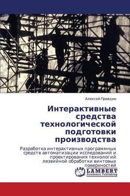 Interaktivnye Sredstva Tekhnologicheskoy Podgotovki Proizvodstva (Paperback)