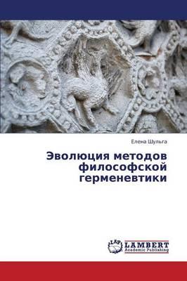 Evolyutsiya Metodov Filosofskoy Germenevtiki (Paperback)