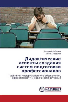 Didakticheskie Aspekty Sozdaniya Sistem Podgotovki Professionalov (Paperback)