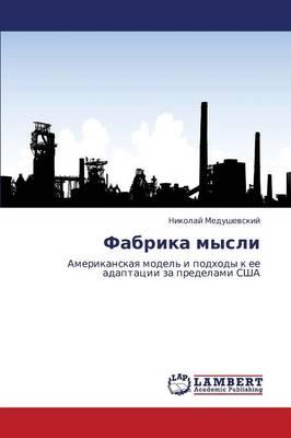 Fabrika Mysli (Paperback)