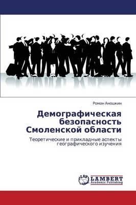 Demograficheskaya Bezopasnost' Smolenskoy Oblasti (Paperback)