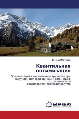 Kvantil'naya Optimizatsiya (Paperback)