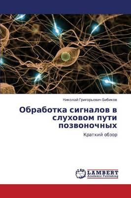 Obrabotka Signalov V Slukhovom Puti Pozvonochnykh (Paperback)
