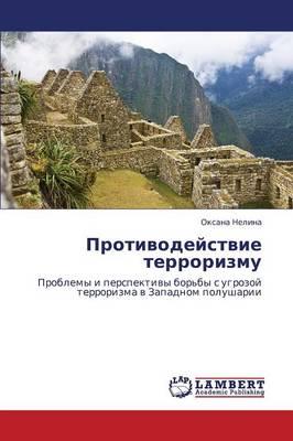Protivodeystvie Terrorizmu (Paperback)